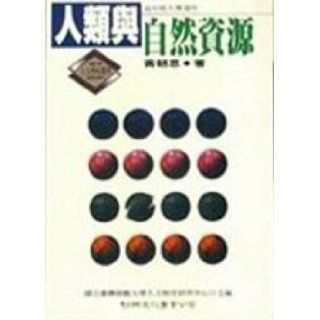 Human and natural resources (Traditional Chinese Edition) HuangChaoEn 9789575305222 Books