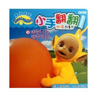 Ball Becomes Round Ball Becomes Square Lift the flap Story Book Teletubbies 5 (Chinese Edition) Ben She 9787115277350 Books